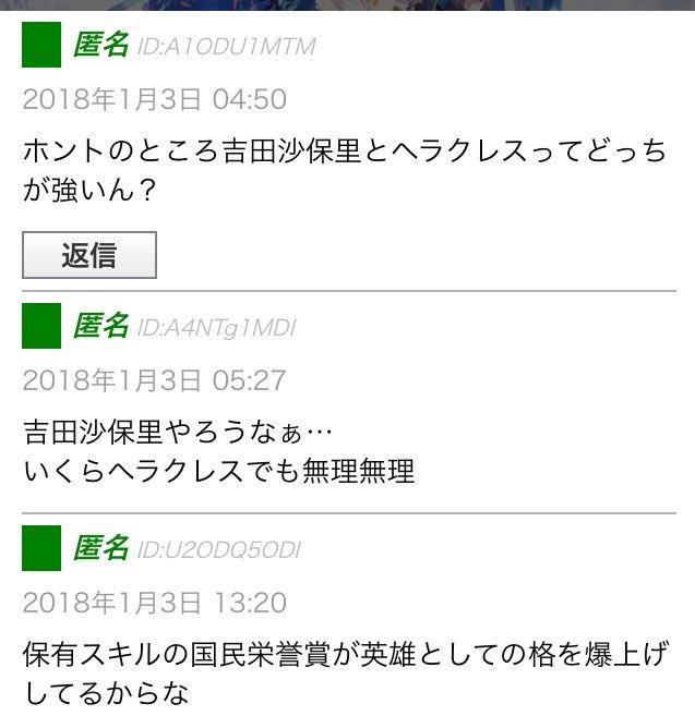 Fate FGO ヘラクレス 霊長類最強 吉田沙保里 考察に関連した画像-02