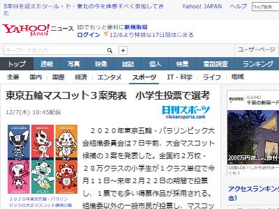 東京五輪 東京オリンピック マスコットに関連した画像-02