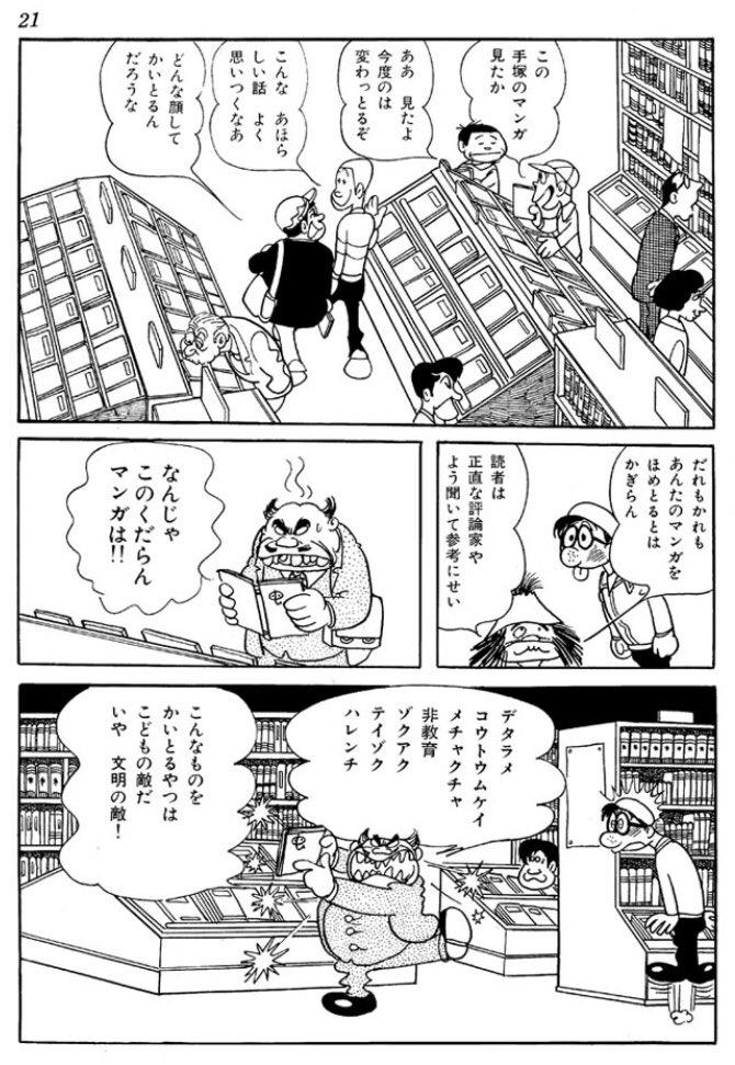 漫画 大ヒット 暴力的 鬼滅の刃 手塚治虫 令和 昭和に関連した画像-02