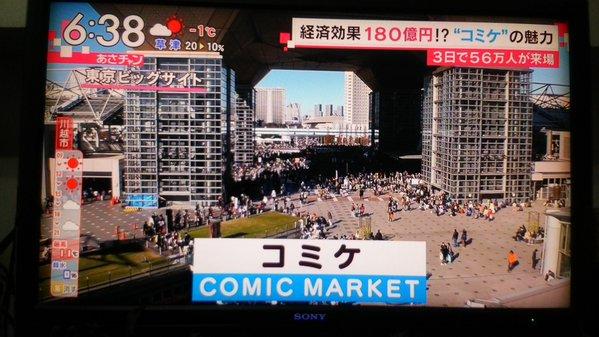 コミケ C89 コミックマーケット あさチャン 特集に関連した画像-03