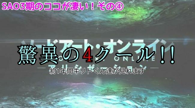 SAO ソードアート・オンライン 神 アニメ まとめに関連した画像-05