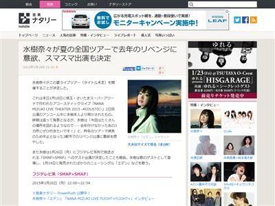 水樹奈々 声優 ライブ ツアー SMAP スマップに関連した画像-02