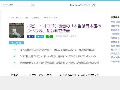 ボビー・オロゴン 裁判 日本語に関連した画像-02
