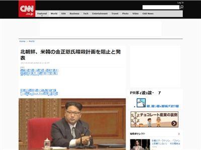 北朝鮮 金正恩 暗殺に関連した画像-02