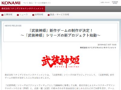 武装神姫 新作ゲーム 島田フミカネに関連した画像-02