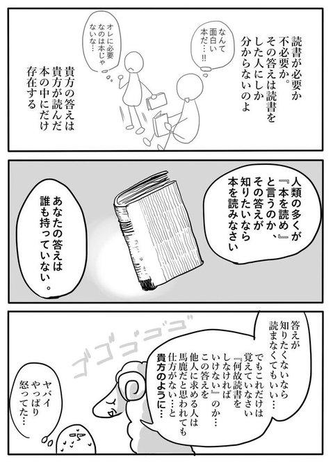 読書 ツイッター 漫画 イラストに関連した画像-04