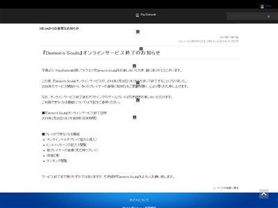 デモンズソウル オンライン サービス終了 マルチプレイに関連した画像-02