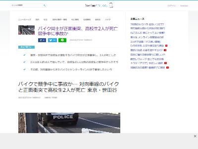 東京世田谷高校生バイク死亡事故に関連した画像-02