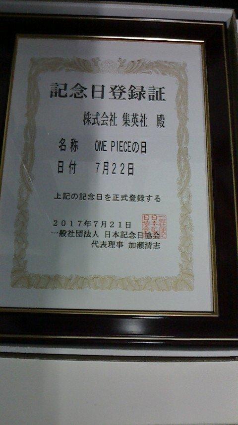 ワンピース 日本記念日協会 記念日 認定 7月22日に関連した画像-02