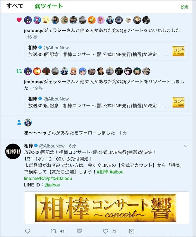 テレビ朝日 相棒 ツイッター ID 通知 一般人 ツイート 迷惑に関連した画像-02