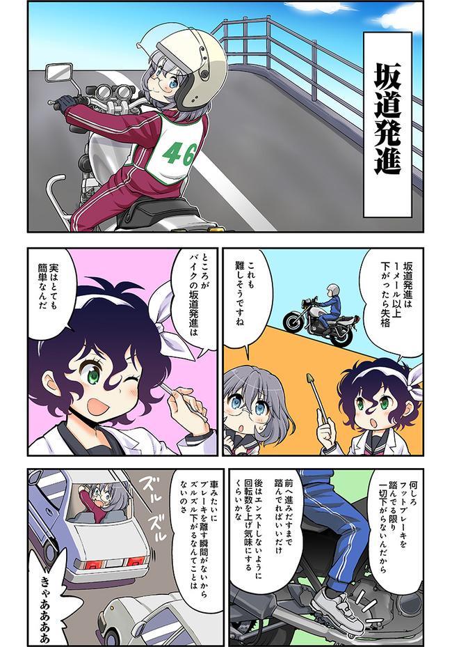 ばくおん ヤマハ コラボ漫画に関連した画像-08
