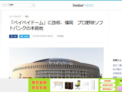 ペイペイドーム ソフトバンク ヤフオクドーム プロ野球に関連した画像-02
