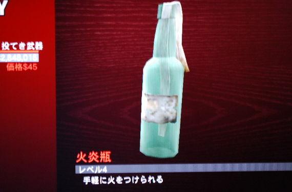 火炎瓶に関連した画像-01