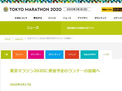 東京マラソン 中国人 免除 日本人 没収に関連した画像-03