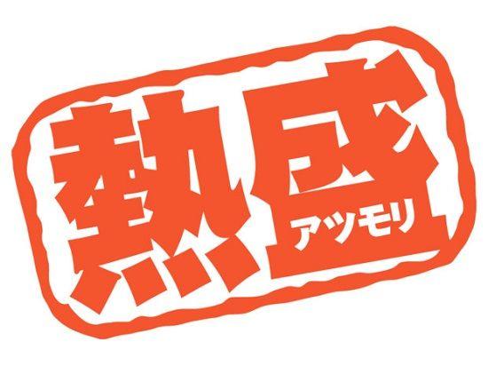 熱盛商標登録に関連した画像-01