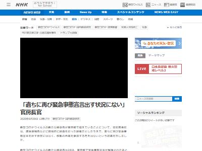東京新型コロナ再び増加菅官房長官に関連した画像-02