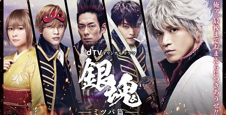 実写ドラマ版『銀魂-ミツバ篇-』地上波初放送決定!8月25日にテレ東で放送!