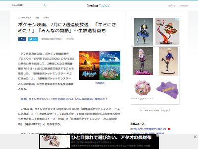 ポケモン映画 みんなの物語 テレビ初放送に関連した画像-02