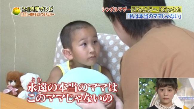 日本テレビ 24時間テレビ 実の母じゃ無い 告白 5才児に関連した画像-01
