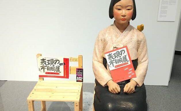 表現の不自由展 東京 開催決定 慰安婦像 津田大介に関連した画像-01