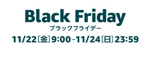Amazon ブラックフライデー プライム セールに関連した画像-01