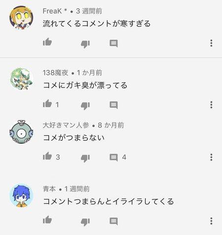 ニコニコ動画 YouTube キッズ コメントに関連した画像-03