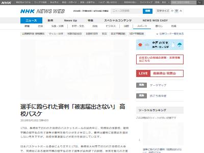 延岡審判暴行に関連した画像-02