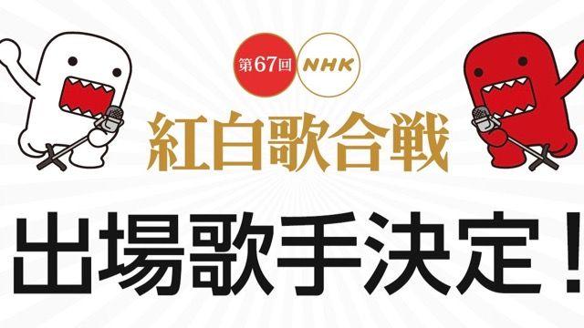 NHK 紅白歌合戦に関連した画像-01