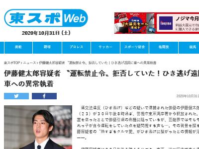 伊藤健太郎 運転禁止 ひき逃げ 車 逮捕に関連した画像-02