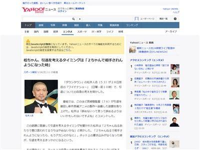 松本人志 引退タイミング 2ちゃんに関連した画像-02