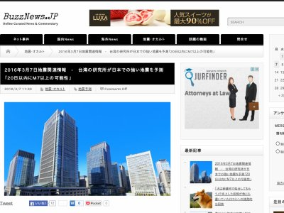 地震 台湾 震災に関連した画像-02