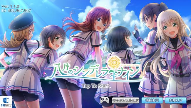 八月のシンデレラナイン スマホゲー アニメ化 野球 女子高生に関連した画像-01