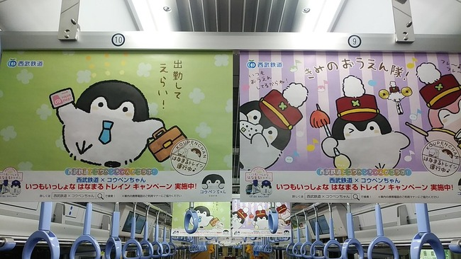 阪急電鉄 広告 中吊り 炎上 西武鉄道 コウペンちゃんに関連した画像-02