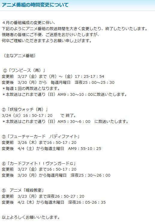 静岡県 アニメ 不毛の地 テレビ静岡に関連した画像-03