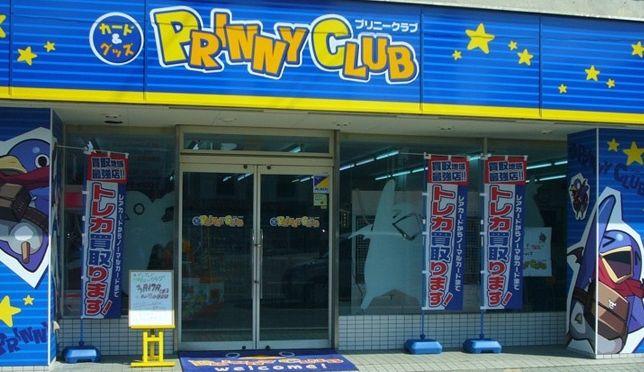 プリニークラブ