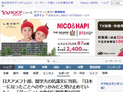 日大 悪質タックル 関学大 抗議文 やっかみに関連した画像-02