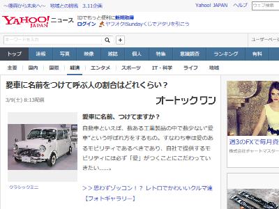 車 自動車 愛車 名前 愛称 ニックネームに関連した画像-02
