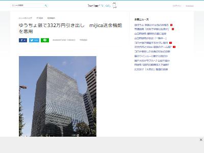 ゆうちょ銀行 不正 mijica 補償 被害 ミヂカに関連した画像-02