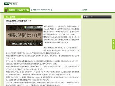 練馬区役所 爆破予告 メール 掲示板 2ちゃんねる 東京都 警視庁に関連した画像-02