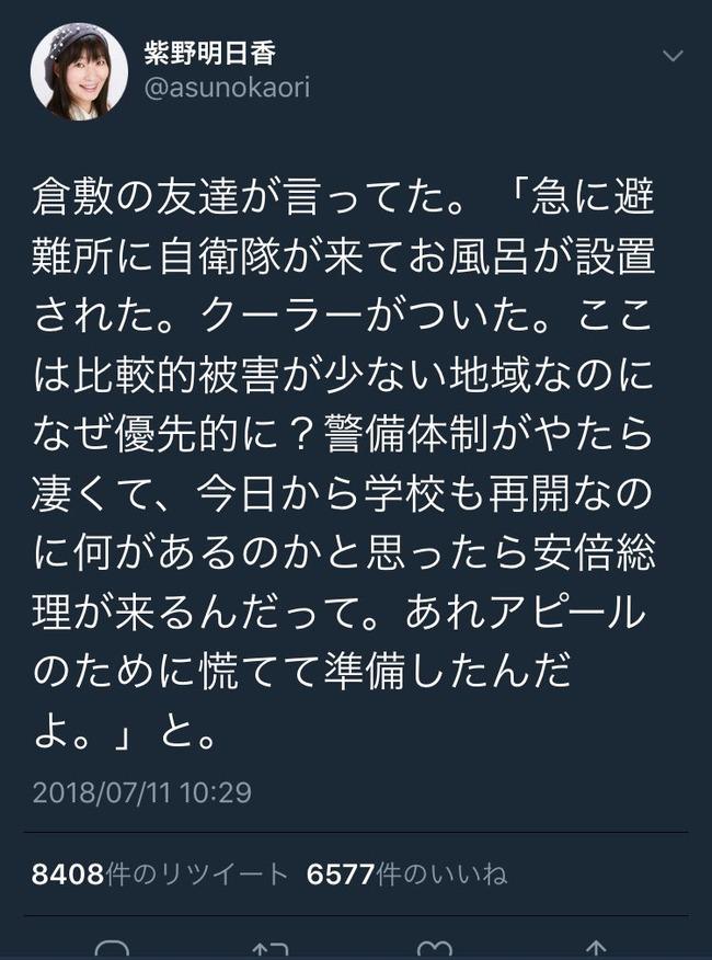 左翼 ツイッター 西日本豪雨 安倍総理 自衛隊 クーラー デマに関連した画像-02