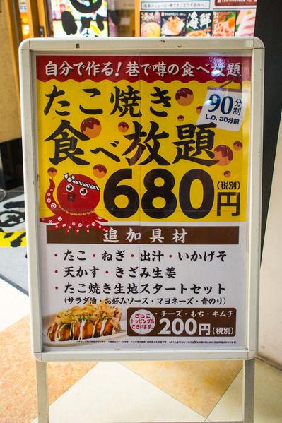 魚民 たこ焼き 渋谷 タコパ 食べ放題に関連した画像-03
