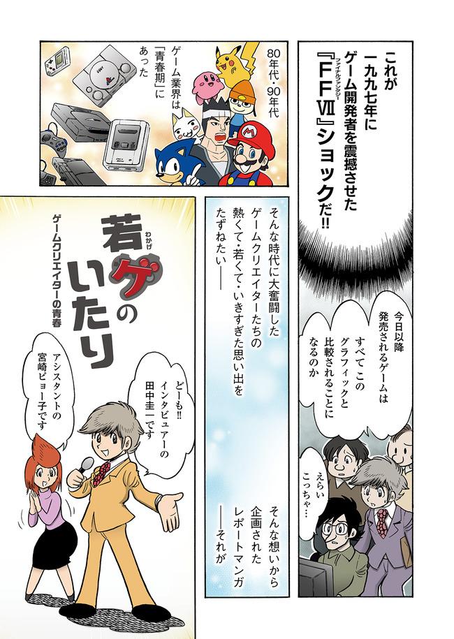 wakagenoitari_web01-03