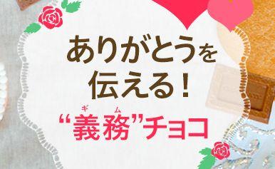 義務チョコ バレンタインに関連した画像-01
