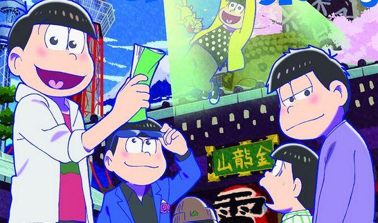 おそ松さん 公式 英語 参考書 外国人 東京案内 東京 英語 に関連した画像-01