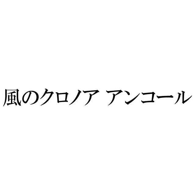 風のクロノア アンコール 商標に関連した画像-02