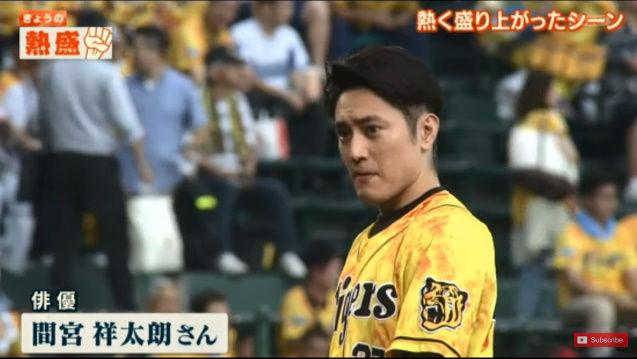 間宮祥太朗 俳優 始球式 甲子園 野球に関連した画像-03