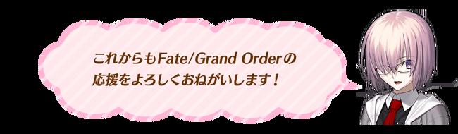 FGO 1000日突破 配布 Fate フェイト グランドオーダーに関連した画像-05