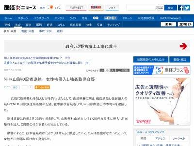 NHK 山形 強姦 致傷 逮捕に関連した画像-02