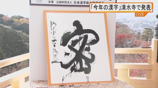 今年の漢字 密に関連した画像-01