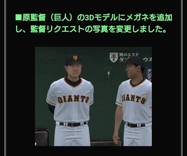 プロ野球スピリッツ 原監督 3Dモデルに関連した画像-02